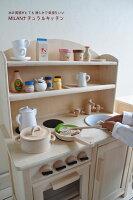 木のおもちゃ木製おままごとキッチンアウトレットナチュラルキッチンアウトレット【送料無料】