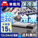 車載用 保冷庫15L 車 冷蔵庫 冷凍庫 ポータブル 2WAY電源採用 アウトドア マイナス20度
