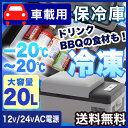 車載用 保冷庫20L 車 保冷庫 冷蔵庫 冷凍庫 ポータブル 2WAY電源採用 アウトドア マイナス