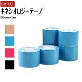 キネシオロジーテープ 50mm×5.0m 6本入り テーピングテープ テーピング キネシオテープ 伸縮 テープ 筋肉の保護 50mm カラー豊富 セット