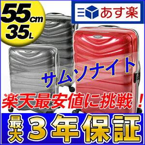 samsoniteサムソナイトFireliteファイヤーライト55cm35L