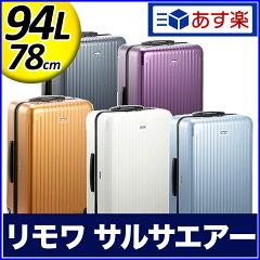 リモワ サルサ エアー スーツケース 94L 78cm ●RIMOWA 楽天最安値挑戦●マルチ…