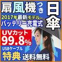 [2017年モデル]晴雨兼用扇風機付き傘 モバイルバッテリー付き!携帯の充電も可能です。従来品よりも...