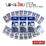 ブラザー用 ピータッチ互換 テープカートリッジ 12mm 選べる 3個セット テプラ テープ