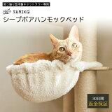 SUMIKA 突っ張り型 木製 キャットタワー 専用 ハンモックベッド モコモコ ふわふわ インテリアに馴染む おしゃれ 北欧 ねこタワー ネコタワー 爪研ぎポール 猫ツリー