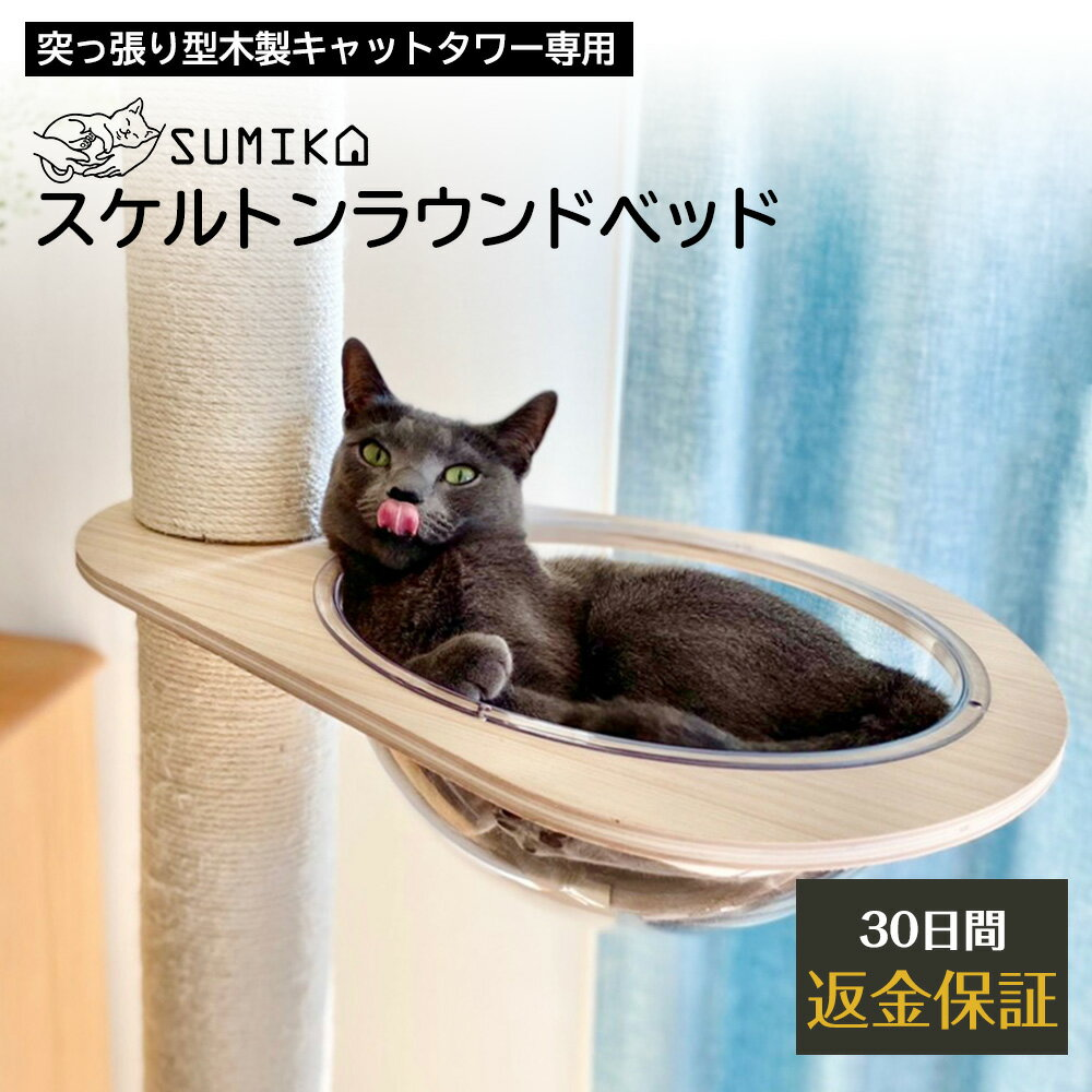 猫用品, キャットタワー 10kg! SUMIKA
