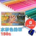 プロ仕様 水彩色鉛筆 150色 セット 水彩画 塗り絵 プレ