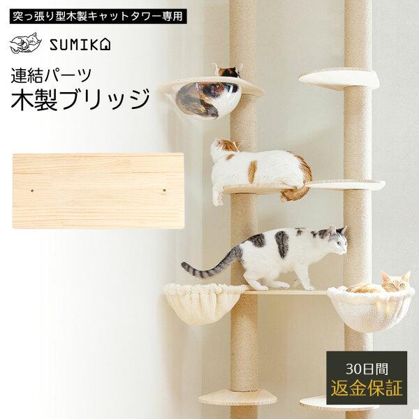 SUMIKA突っ張り型木製キャットタワー専用連結パーツ 木製ブリッジ65×29cm