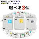 キングジム(KING JIM)用 テプラ PRO 互換 テープカートリッジ 12mm 選べる 3個セット フリーチョイス(自由選択) テープ