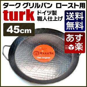 【turk】ターククラシックグリルパン鉄/ドイツ製/両手付/鍛造●正規品直輸入●送料無料