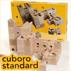 クボロ スタンダードにデザインブックとビー玉をプレゼント!数量限定!キュボロ スタンダード ...