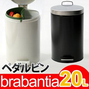 リビング インテリア おしゃれなゴミ箱「ブラバンシア」ふた付き ごみ箱♪ペダルを踏めばフタが...