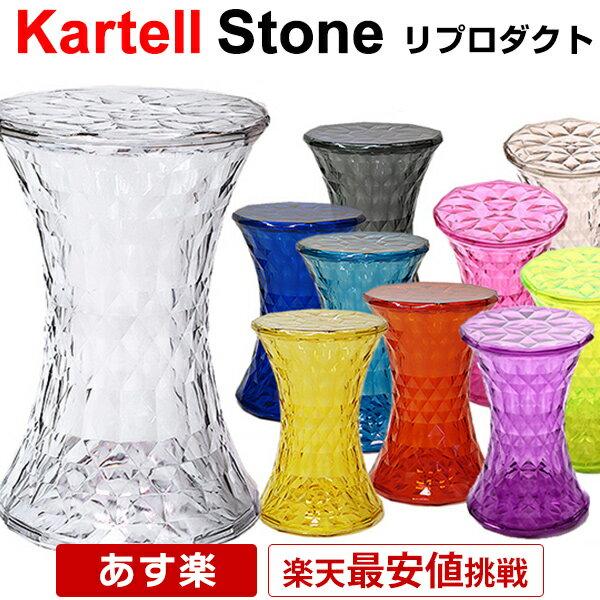 イス・チェア, スツール  Stone Marcel Wanders