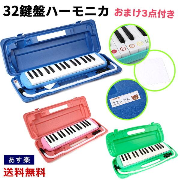 鍵盤ハーモニカ32鍵盤おまけ付きオリジナル音階シール付きピアニカメロディーピアノお名前シールケースホース付き吹き口ふき口入学入園
