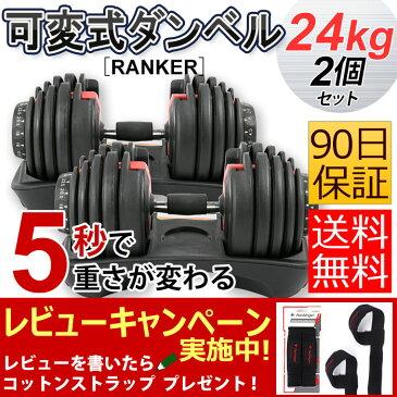 【個数限定】[RANKER] 可変式 ダンベル 24kg 2個セット アジャスタブルダンベル [検索ワード]10kg 20kg 2kg 5kg 1kg 3kg 60kg 40kg 24kg 何キロ持てる プレート シャフト トレーニング 筋トレ ダイエット 二の腕 ワンタッチ調整 負荷調整 重量調節 重さ変更ダンベル