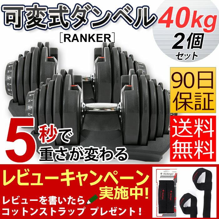 [RANKER]可変式ダンベル2個セット40kgアジャスタブルダンベル[検索ワード]10kg20kg2kg5kg1kg3kg60kg40kg24kg何キロ持てるプレートシャフトトレーニング可変ダンベル