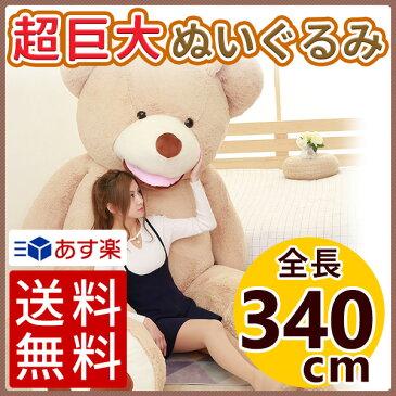 残りわずか 日本最大級★くま ぬいぐるみ 特大 テディベア 超特大 くまのぬいぐるみ 340cm 3.4m インスタ映え 検索用 130cm 1.3m 160cm 1.6m 200cm 2m 260cm 2.6m 340cm 3.4m 大 誕生日 抱き枕 ふわふわぬいぐるみ くまのぬいぐるみ コストコ