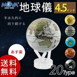 ムーバグローブ  MOVA Globe ...