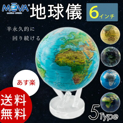 MOVA Globe(ムーバグローブ)地球儀
