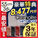 限定特価 サムソナイト コスモライト3.0 機内持ち込み 55cm 3...