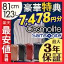 サムソナイト コスモライト3.0 81cm 123L スーツケース s...