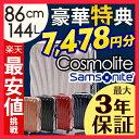 サムソナイト コスモライト3.0 86cm 144L スーツケース サ...