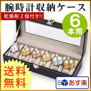 ウォッチボックス プレゼント スムース インテリア コレクション ボックス ウォッチケース ディスプレイ おしゃれ ウォッチ