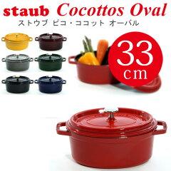 ストウブ 鍋 両手鍋 キッチン、食卓が華やかにストウブ ピコ ココット オーバル 33cm 7色 ●楽...