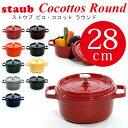 ストウブ 鍋 両手鍋 キッチン、食卓が華やかにストウブ ピコ ココット ラウンド 28cm 9色 ●楽...