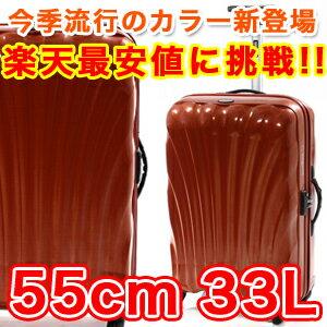 サムソナイト 紳士用バッグ今期流行のカラー新登場!スーツケース サムソナイト コスモライト55...
