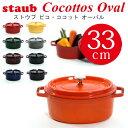 ストウブ 鍋 両手鍋 キッチン、食卓が華やかにストウブ ピコ ココット オーバル 33cm 8色 ●楽...