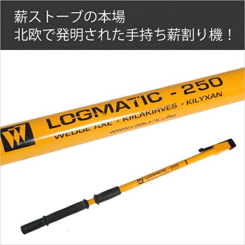 ログマチック LM-250 薪割り機 ログマチック★最安値挑戦★あす楽★送料無料★ログマチック