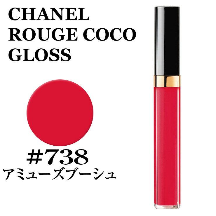 CHANEL Lip Gloss 738 CHANEL ROUGE COCO GLOSS 738...
