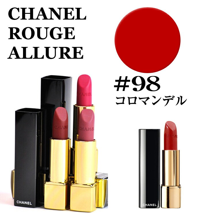 CHANEL 58 98 CHANEL ROUGE ALLURE 3145891609806