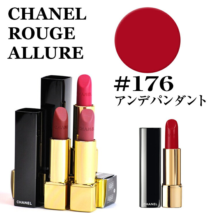 CHANEL 63 176 CHANEL ROUGE ALLURE 3145891601763