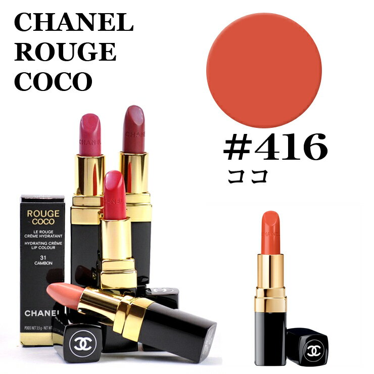 CHANEL 416 416 CHANEL ROUGE COCO 3145891724165