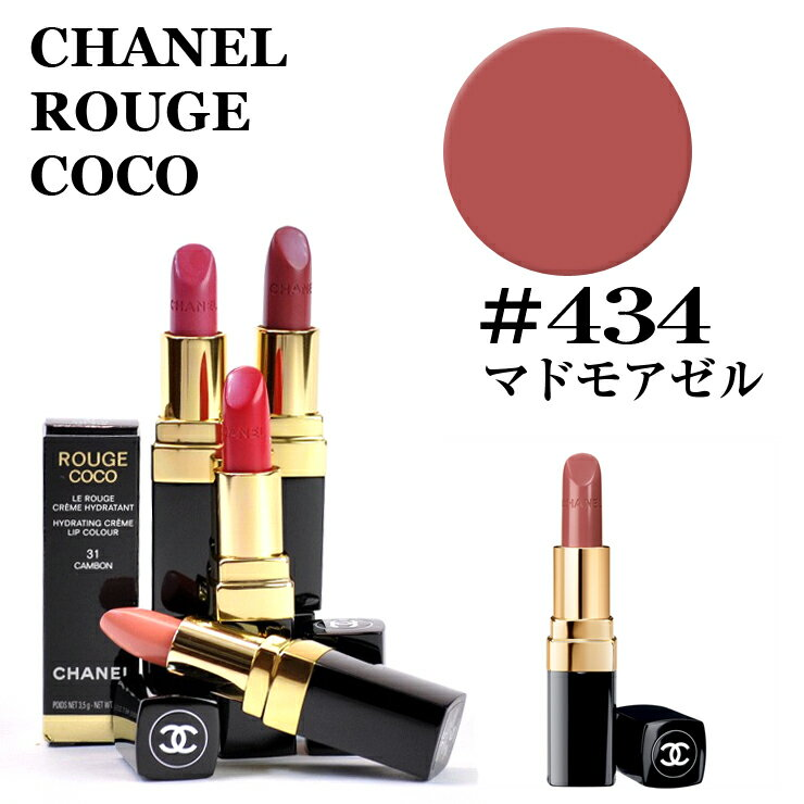 CHANEL 434 434 CHANEL ROUGE COCO 3145891724349