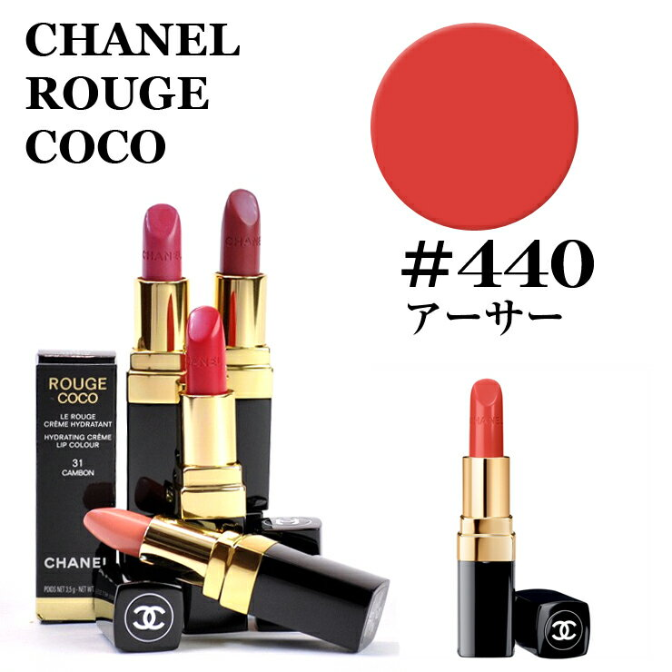 CHANEL 440 440 CHANEL ROUGE COCO 3145891724400