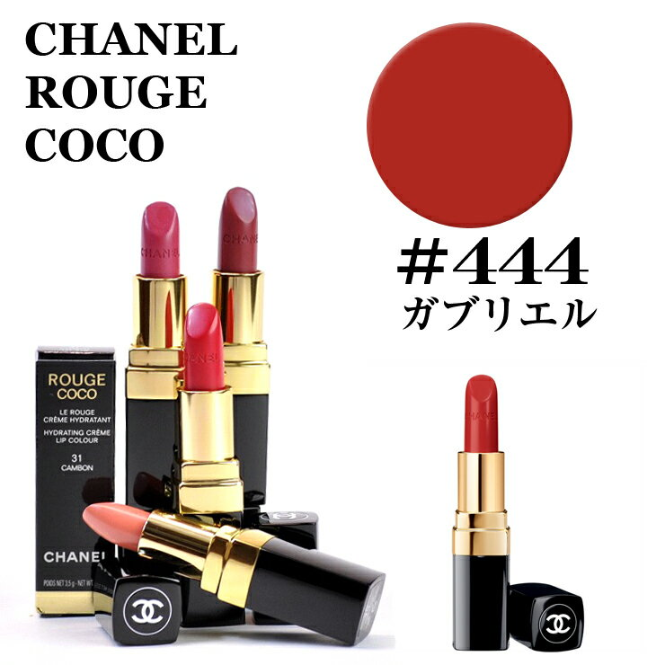 CHANEL 444 444 CHANEL ROUGE COCO 3145891724448