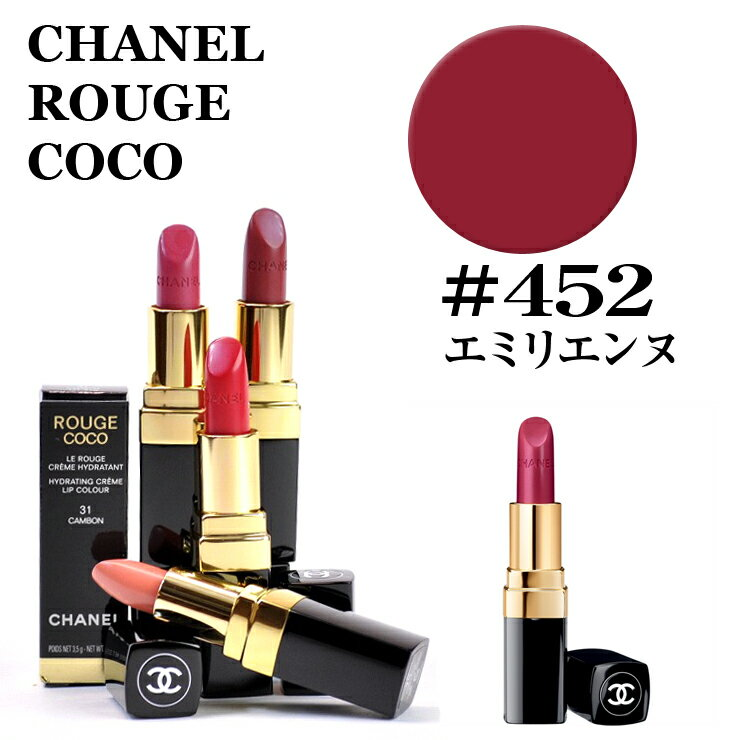 CHANEL 91 452 CHANEL ROUGE COCO 3145891724523
