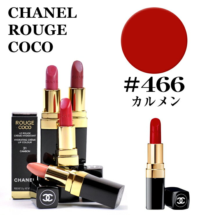 CHANEL 66 466 CHANEL ROUGE COCO 466 CARMEN 31458...