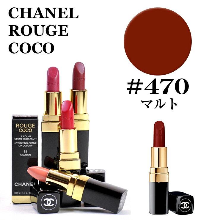 CHANEL lipstick 470 CHANEL ROUGE COCO 470 MARTHE...