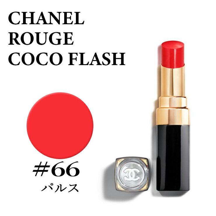 ベースメイク・メイクアップ, 口紅・リップスティック  66 CHANEL ROUGE COCO FLASH 66 PULSE 3145891740660