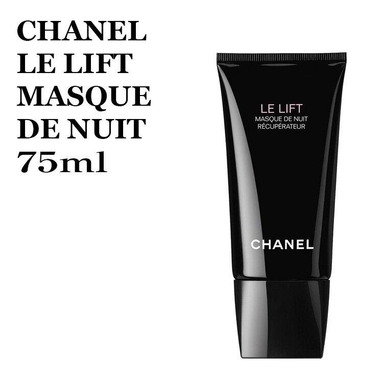 CHANEL le lift LE L 75ml CHANEL LE LIFT MASQUE D...