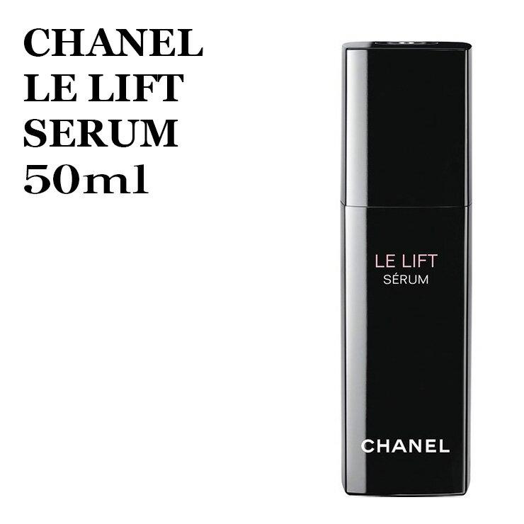 CHANEL le lift LE L 50ml CHANEL LE LIFT SERUM 50...