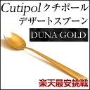 Cutipol クチポール DUNA GOLD ゴールド (マット加工) デザートスプーン楽天…