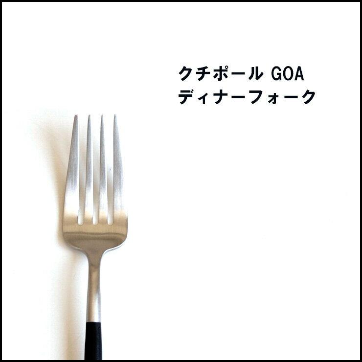 箸・カトラリー, フォーク  GOA goa