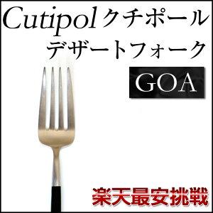 Cutipol クチポール GOA デザ...