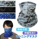 冷感 フェイスマスク ランニング...