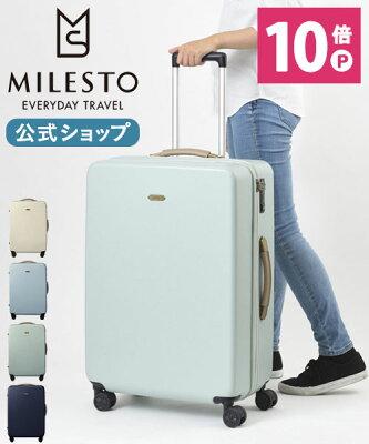 人気のかわいいスーツケースおすすめMILESTO ユーティリティ